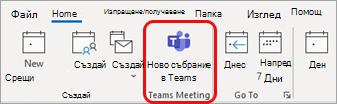 Ново Teams събрание в Outlook