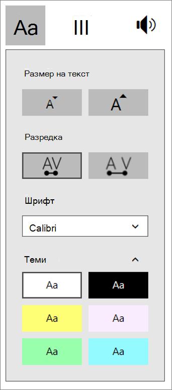 """Менюто """"текстови опции"""" в впечатляващо четец част от добавка на инструменти за обучение за OneNote"""
