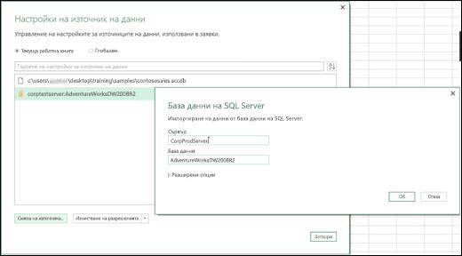 Power BI за Excel – Подобрения в настройките на източник на данни