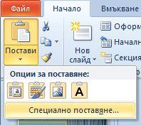 Редактиране и отговор