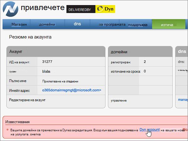 Nettica-BP-конфигуриране-1-2