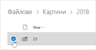 Избиране на папка в OneDrive