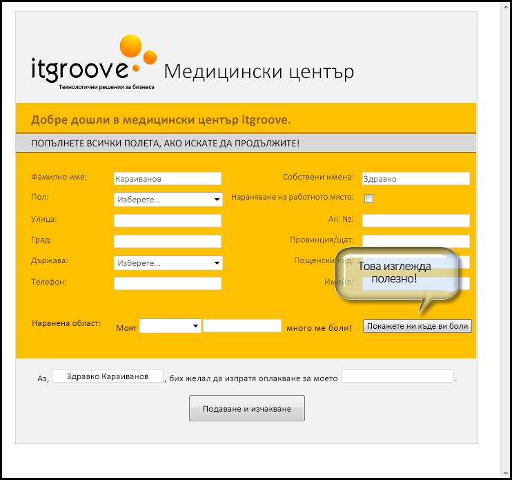 Заявка, показваща използването на AND в многозначно поле