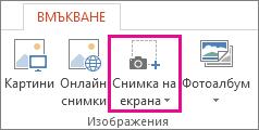 """Опцията """"Снимка на екрана"""" в групата """"Изображения"""" в PowerPoint"""