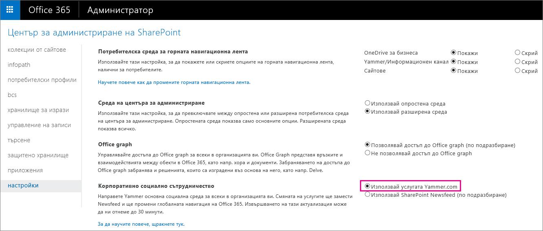 Център за администриране на SharePoint, показващ настройката за услугата Yammer.com на потребител