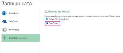 Опцията за записване в OneDrive