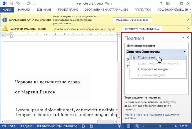 Елемент с отворен екран ''Подписи''