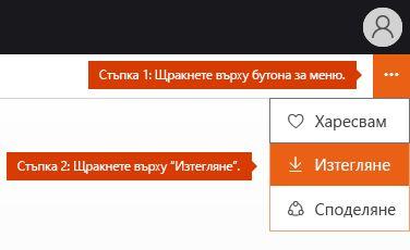 Опция от менюто за изтегляне в Docs.com