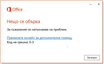 Код на грешка 0-3