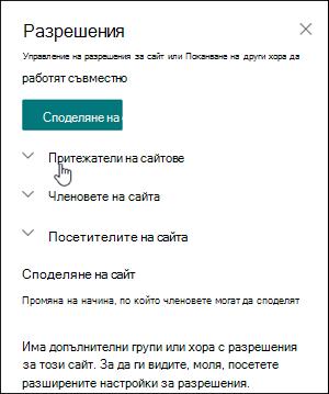 Поле ' ' разрешения за сайта ' '