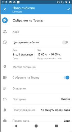 Нова страница за събитие с включен превключвател за събрание на Teams