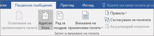 """Като част от циркулярните документи на Word, в раздела """"Пощенски съобщения"""", в групата """"Запис и вмъкване на полета"""" изберете """"Адресен блок""""."""