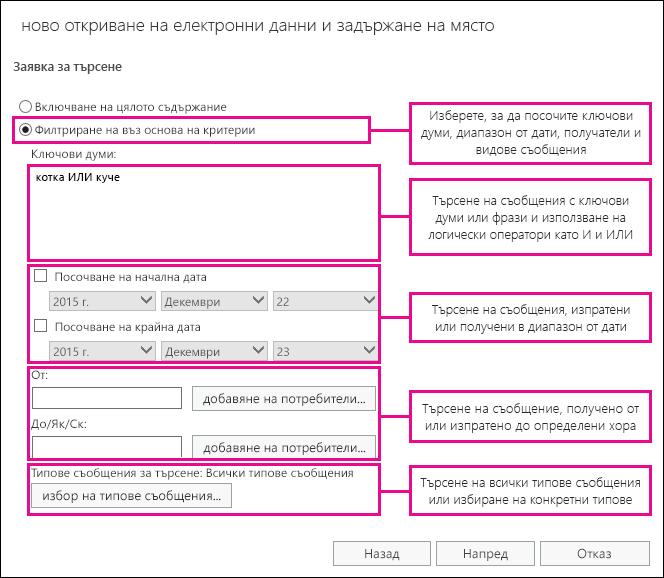 Съставете търсене въз основа на критерии, като например ключови думи, диапазон от дати, получатели и типове съобщения