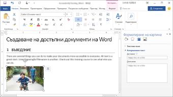 Преминете това обучение, за да научите как се създават достъпни документи чрез Word 2016.