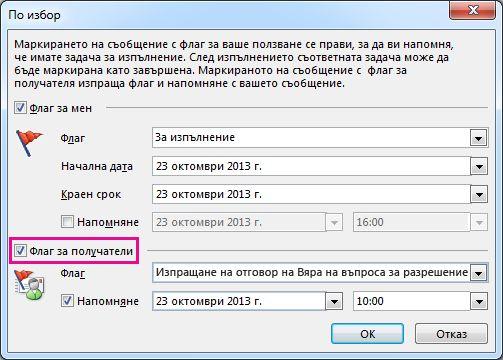 квадратчето за отметка ''флаг за получатели'' в диалоговия прозорец ''по избор''