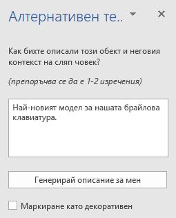 Екран за Word Win32 алтернативен текст за изображения