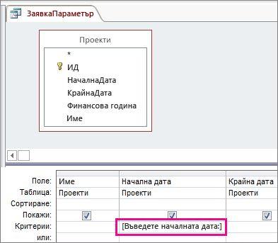 Проста параметризирана заявка.