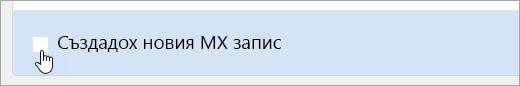 Екранна снимка на бутона проверка кутия за съм създал нов MX запис.