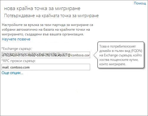 """Потвърдена връзка за крайна точка на """"Outlook навсякъде""""."""