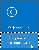 """Екранна снимка на командата """"Отваряне и експортиране"""" в Outlook 2016"""