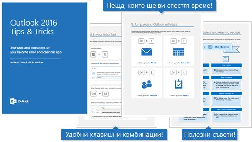 """Корица на електронната книга """"Outlook 2016 – съвети и трикове"""", вътрешни страници, показващи някои съвети"""
