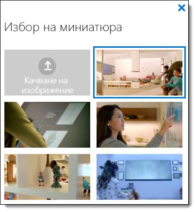 O365 Видео изберете миниатюра