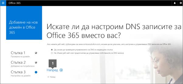 """Изберете """"Напред"""", след като решите дали искате Office 365 да настроите DNS записите"""
