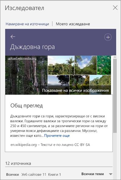"""Екран """"Изследовател"""", показващ резултатите от търсенето """"Дъждовна гора"""""""