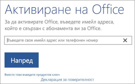 Показва прозорецът за активиране на Office