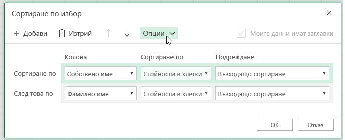 Диалогов прозорец за сортиране по избор с избран бутон за опции