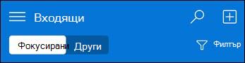 Горна навигационна лента на мини Outlook Web App