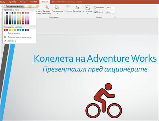 """Използвайте инструмента """"Запълване на графики"""" за промяна на цвета на своето SVG изображение"""