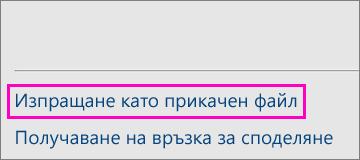 """Изображение на командата """"Изпращане като прикачен файл"""""""