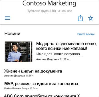 """Екранна снимка на """"Новини за екипа"""" в сайт"""