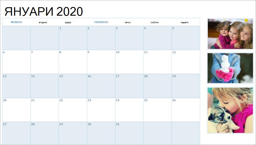 Изображение на календар за януари 2020 със снимки