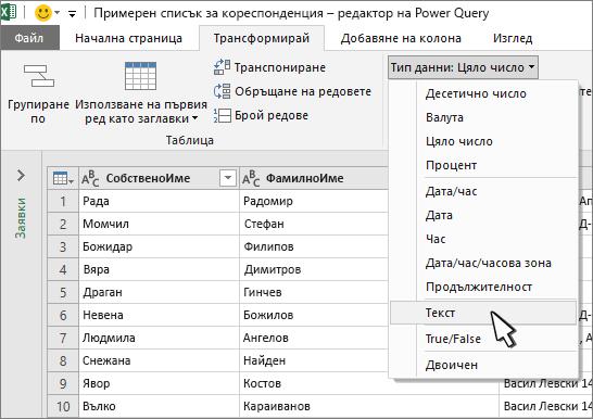 Прозорец на Power Query с избран текст
