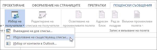 """Екранна снимка на раздела """"Пощенски съобщения"""" в Word, показваща командата """"Избор на получатели"""" с избрана опция """"Използване на съществуващ списък""""."""
