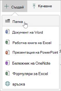 Ново меню, показващо опцията за нова папка