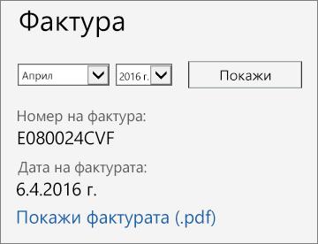 """Екранна снимка на секцията с фактурата от страницата """"Подробни данни за сметката"""" в центъра за администриране на Office 365."""