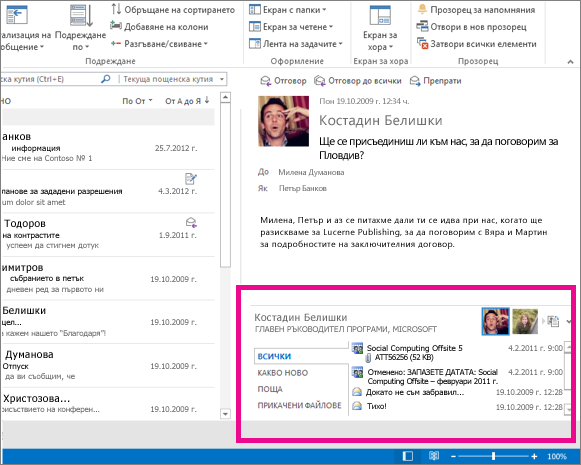 Outlook Social Connector след разгъване