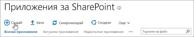 Каталог на приложения на SPO SharePoint с осветен бутон за нов