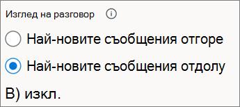 Превключвателите за изглед на разговор в Outlook в уеб