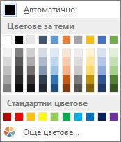 Цвят на граница на таблица