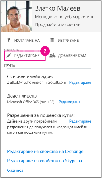 Редактирайте потребителя по време на процеса на активиране на Yammer
