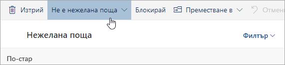 """Екранна снимка на бутона """"Не е нежелана поща"""""""