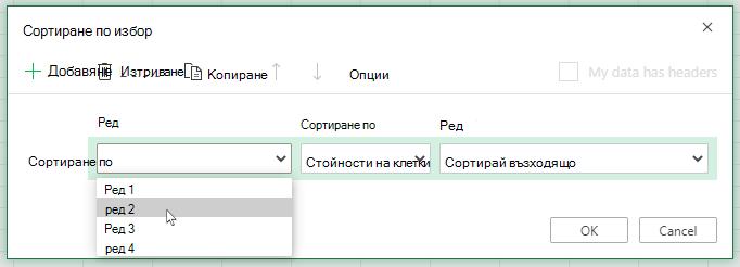 Падащият ред в диалоговия прозорец за сортиране по избор е отворен, когато избирате да сортирате от ляво надясно