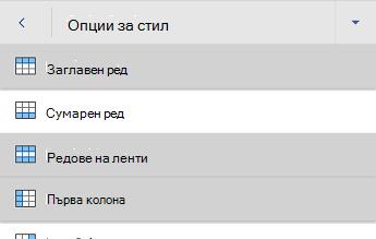 Меню с опции за стил на таблица в Word за Android