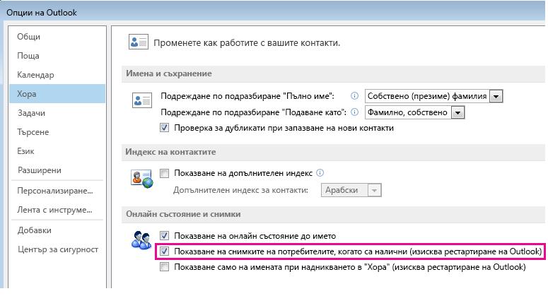 """Екранна снимка на прозореца """"Опции за Outlook"""" с осветено квадратче за отметка за разрешаване на снимките"""
