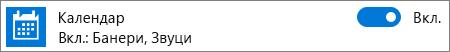 Изключване на известията на календара в Windows 10 с помощта на системни настройки