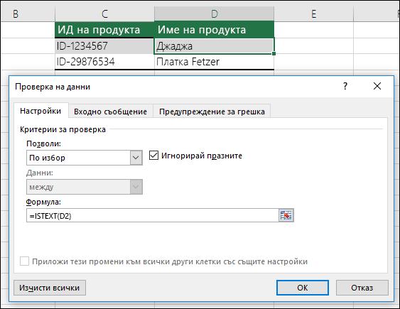 Пример 2: Формули при проверка на данни